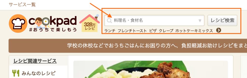 レシピ検索