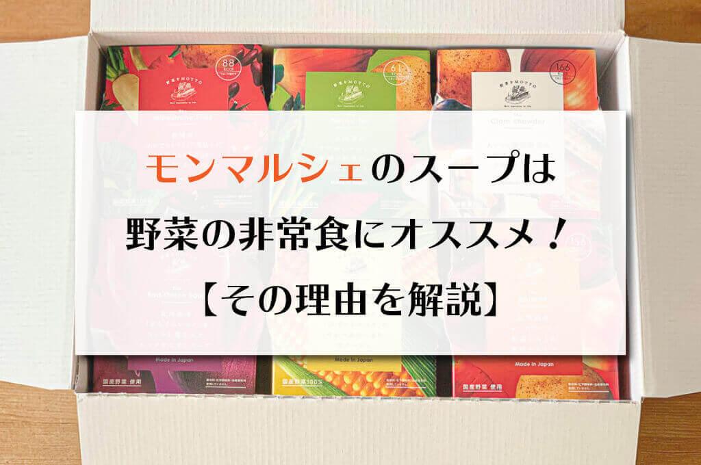 モンマルシェのスープは野菜の非常食にオススメ!【その理由を解説】