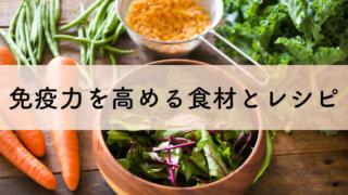 免疫力を高める食材とレシピ