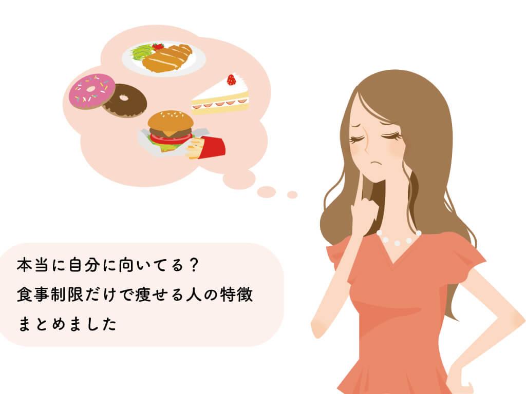 食事制限のみで痩せる人