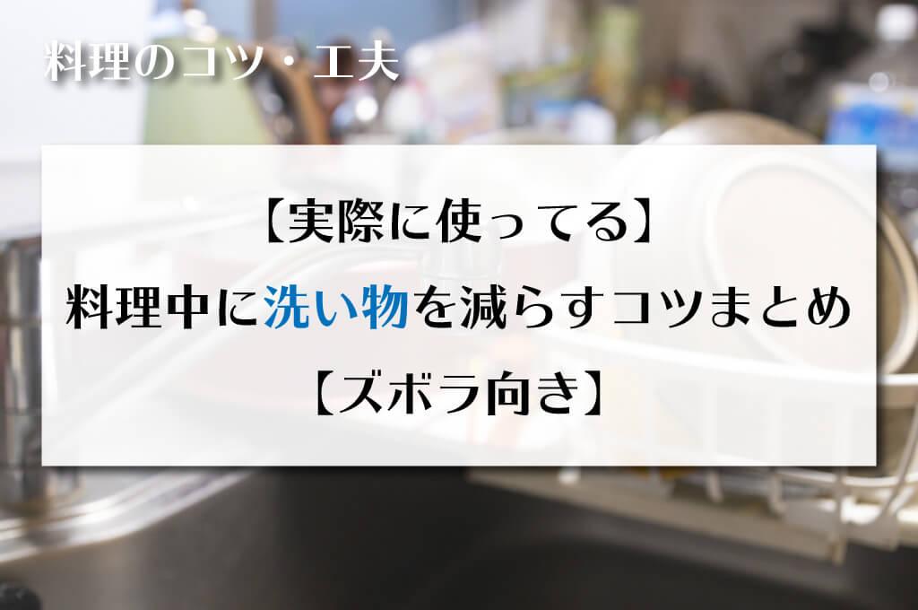 実際に使ってる料理中に洗い物を減らすコツまとめ(ズボラ向き)