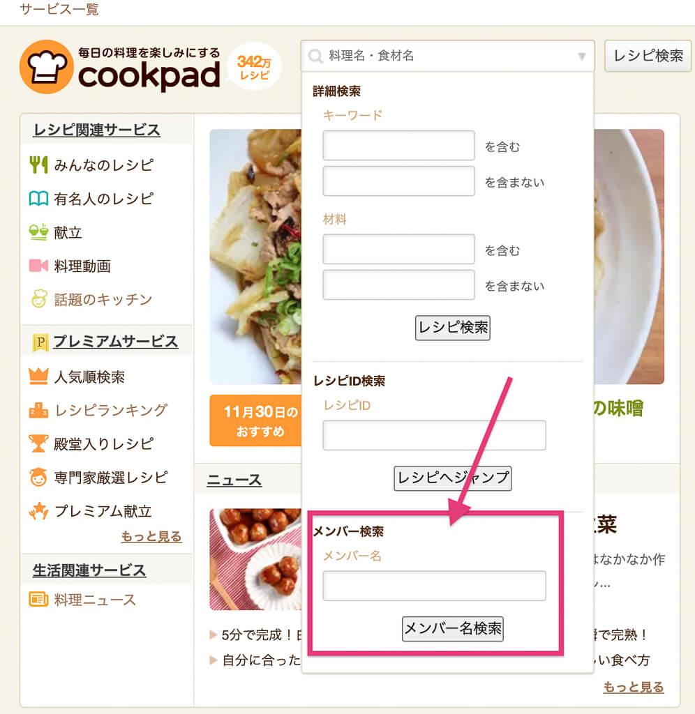 クックパッドのユーザー検索(メンバー検索)