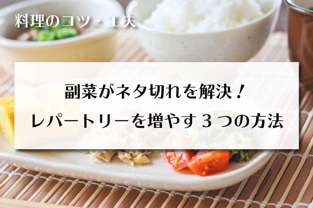副菜のネタ切れを解決。レパートリーを増やす3つの方法