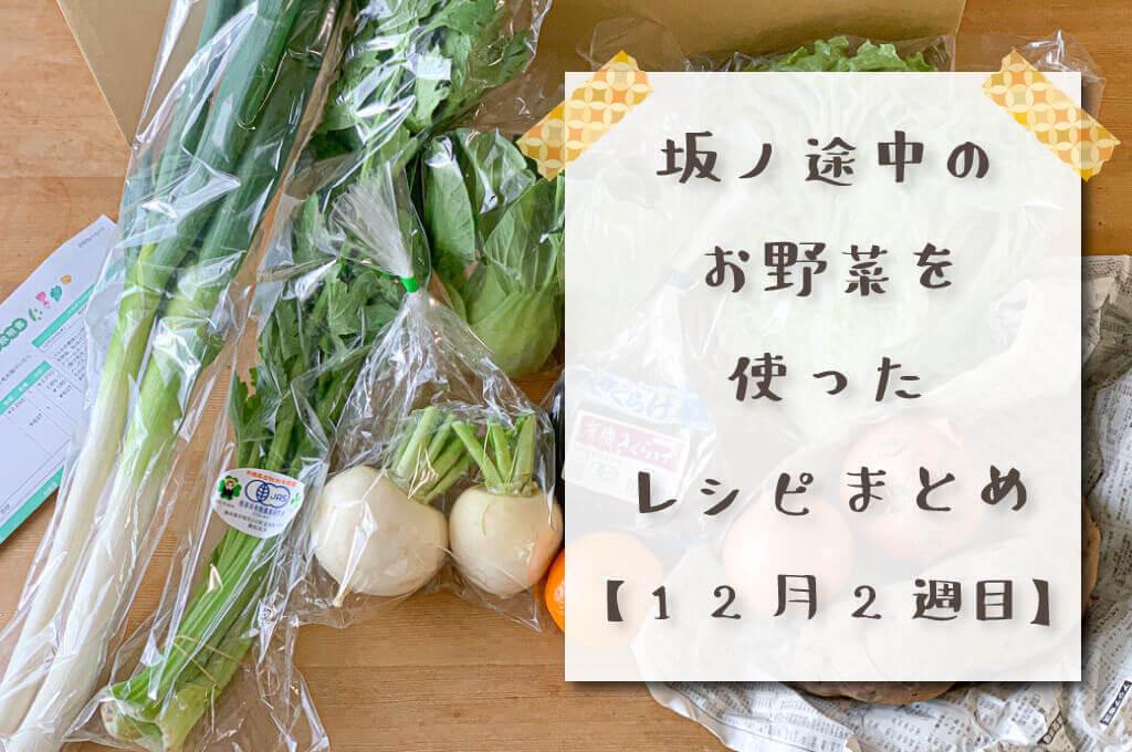 坂ノ途中のお野菜を使ったレシピまとめ(12月)