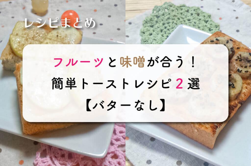 フルーツと味噌が合う!簡単トーストレシピ2選・バターなし