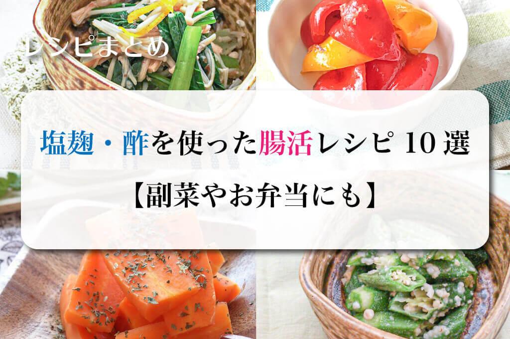 塩麹・酢を使った腸活レシピ10選(副菜やお弁当にも)